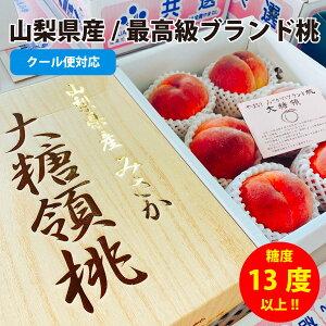お中元にぜひどうぞ!日本一の桃の産地より!御坂の大糖領6個。糖度保障の絶品です。