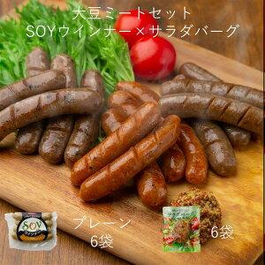 【詰め合わせ12袋セット】SOYウインナー6袋(プレーン×6)+サラダバーグ6袋 ダイエット中の方におすすめ食品! 代替肉 大豆ミート 蒟蒻 低カロリー 低糖質 ヘルシー