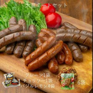 【詰め合わせ12袋セット】SOYウインナー6袋(プレーン×1 チョリソー×1 バジル&レモン×4)+サラダバーグ6袋 ダイエット中の方におすすめ食品! 代替肉 大豆ミート 蒟蒻 低カロリー