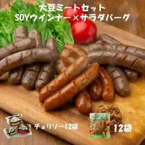 【詰め合わせ24袋セット】SOYウインナー12袋(チョリソー×12)+サラダバーグ12袋 ダイエット中の方におすすめ食品! 代替肉 大豆ミート 蒟蒻 低カロリー 低糖質 ヘルシー