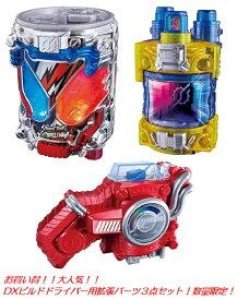 仮面ライダービルド DXジーニアスフルボトル & DXハザードトリガー & DXラビットタンクスパークリング 3種セット DXビルドドライバー用 拡張パーツ