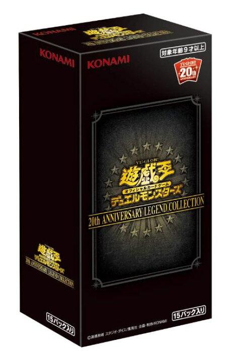 遊戯王OCG デュエルモンスターズ 20th ANNIVERSARY LEGEND COLLECTION  アニバーサリーレジェンドコレクションボックス BOX
