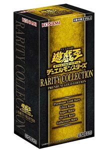 遊戯王 デュエルモンスターズ RARITY COLLECTION -PREMIUM GOLD EDITION- [BOX]