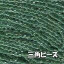 トライアングルビーズ(三角ビーズ) 糸通しタイプ MIYUKI(広島)製 2.5mm 1m(約560粒)単位 中染 モスグリーン 無色透明ガラスビーズ(中染…