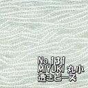 糸通しビーズ メール便可/MIYUKI ビーズ 糸通し 丸小 お徳用 束 (10m) M131 透き無色