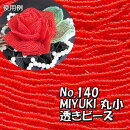 MIYUKI糸通しビーズ丸小M140透き赤