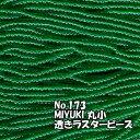 糸通しビーズ メール便可/MIYUKI ビーズ 糸通し 丸小 お徳用 束 (10m) M173 透きラスター緑