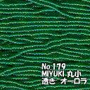 糸通しビーズ メール便可/MIYUKI ビーズ 糸通し 丸小 お徳用 束 (10m) M179 透きオーロラ 緑