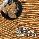 糸通しビーズ メール便可/MIYUKI ビーズ 糸通し 丸小 お徳用 束 (10m) M182 ゴールドカラー(メッキ)