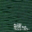 糸通しビーズ メール便可/MIYUKI ビーズ 糸通し 丸小 お徳用 束 (10m) M332 ファンシーカラー 濃緑