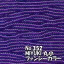 糸通しビーズ メール便可/MIYUKI ビーズ 糸通し 丸小 お徳用 束 (10m) M352 ファンシーカラー 青赤紫 オーロラ