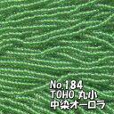 糸通しビーズ メール便可/TOHO ビーズ 糸通し 丸小 お徳用 束 (10m) T184 中染 オーロラ 緑