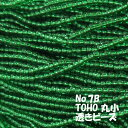 糸通しビーズ メール便可/TOHO ビーズ 糸通し 丸小 お徳用 束 (10m) T7B 透き ビーズ 緑 ( グリーン )