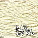 糸通しビーズ メール便可/TOHO ビーズ 糸通し 特小 お徳用 束 (10m) miniT-122 ギョク ラスター オフホワイト