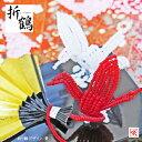 ビーズフラワーキット 紅白折り鶴のオブジェ/置物キット/ビーズが咲いたよ