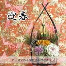 ビーズフラワー葉牡丹の門松キット