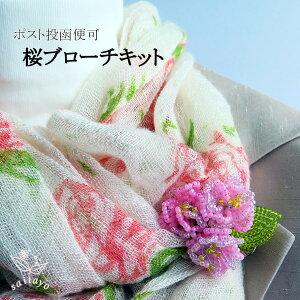 ビーズフラワー八重桜のブローチキット1