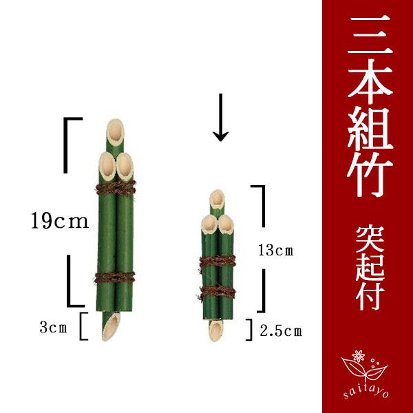 門松 竹(3本組竹 緑) 突起付 アレンジ素材 13cm+突起2.5cm丈