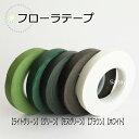 フローラテープ 12mm太幅 27m 1巻入り/ブラック新発売,ライトグリーン,ホワイト,ブラウン,モスグリーン,グリーン