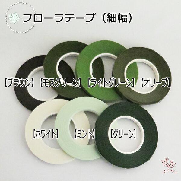 フローラテープ 6mm細幅 27m 1巻バラ売り/ライトグリーン,ホワイト,ブラウン,モスグリーン,グリーン,ミント,オリーブ