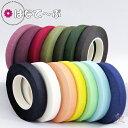 フローラルテープ(フローラテープ,はなてーぷ) 12mm太幅 27m/パステル,ピンク,赤,ミントグリーン,青,黄,紫