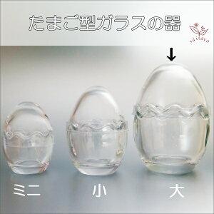 ガラスのたまご型カップ大(花器やテラリウムの容器、小物入れなど)