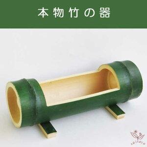 本物竹花器/緑竹