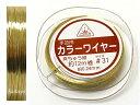 MIYUKI カラーワイヤー #31 真鍮線 ゴールド 約 0.24mm×12m