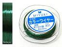 MIYUKI カラーワイヤー #31 銅線 光沢グリーン 約 0.24mm×12m