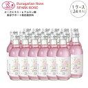 飲むバラ・スパークロゼ(24本/1ケース)沖縄・離島を除き送料無料