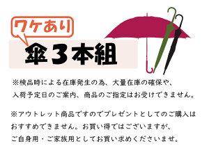 【破格!アウトレット】訳あり在庫処分!★傘★3本セットで送料無料(沖縄・離島除く)