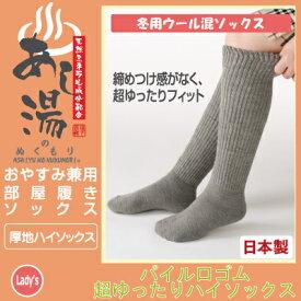 【ウール混の厚手あったか靴下】日本製/あし湯のぬくもり(婦人パイル口ゴム超ゆったりハイソックス)