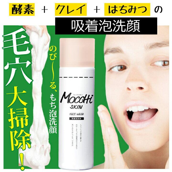 《モッチスキン》酵素・クレイ・蜂蜜の吸着泡洗顔♪泡立て器も不要で低刺激!洗顔フォーム(P-UP1026)