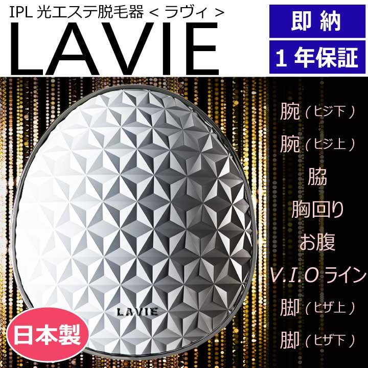 【日本製IPL脱毛器】家庭用脱毛器‐LAVIE(LVA500)‐<ラヴィ>基本セット/送料無料(沖縄・離島除く)