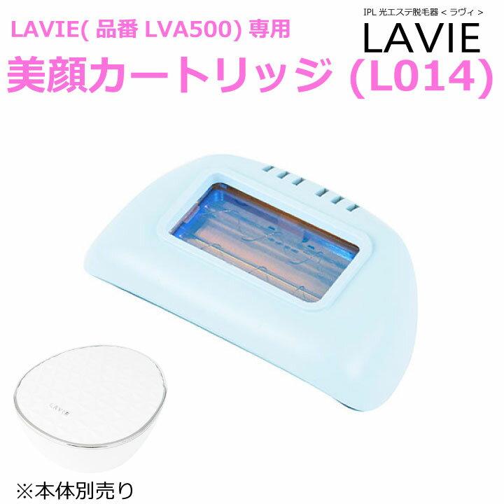 LAVIE(LVA500)美顔カートリッジ(L014)/家庭用IPL脱毛器ラヴィ/送料無料(沖縄・離島除く)
