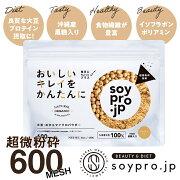 soypro.jp送料無料(沖縄・離島除く)