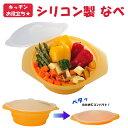 【在庫限り】大きな鍋型!シリコンスチーマー☆クッキングシリコンなべ