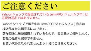 美容師共同開発!jermPRO(ジェルムプロ)トリートメント/600g