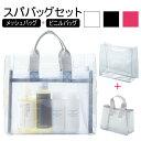 【スパバッグ】【温泉バッグ】メッシュバッグ+ビニールバッグ★スパバッグセット