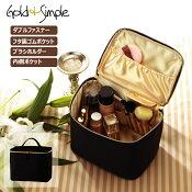 【バニティポーチ軽量で機能的で大容量!ゴールド&シンプルラージバニティ