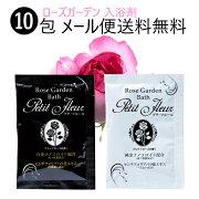 【メール便送料無料】ローズの香り★日本製入浴剤10個セット