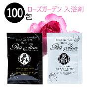 ローズガーデンバス(ローズの香り)日本製入浴剤100個セット送料無料(沖縄・離島除く)