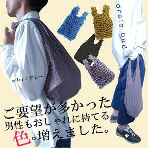 【たたまないエコバッグ】伸縮自在!畳まなくていいコンパクトなエコバッグ!ドロールバッグ絞りエコバッグnobico‐muji‐