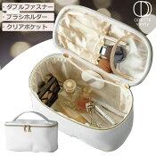 【化粧ポーチ機能的】ブラシ入れ付バニティーポーチ/ODETTE・vanity(157015)