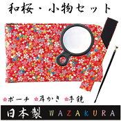 日本製和小物【通帳ケース】【手鏡】【耳かき】3点セット!和桜シリーズ