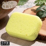 【かかと角質除去】【角質ケア】ココナッツオイル配合軽石(日本製)