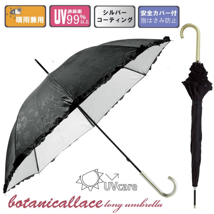 【送料無料(沖縄・離島除く)】【晴雨兼用 日傘】【傘 レディース】人気のブラック×フリル!UV遮蔽率99フラワーモチーフ・晴雨兼用長傘