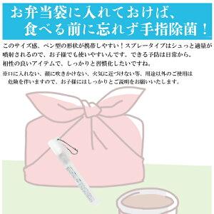 日本製ペン型アルコール除菌スプレー/高濃度アルコール70%(10ml)