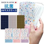 【マスクケース】日本製抗菌加工マスクケース