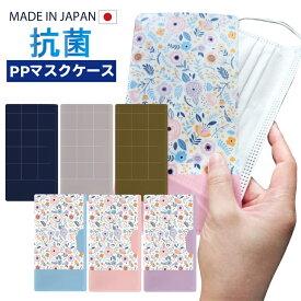 【マスクケース】日本製 抗菌加工 マスクケース‐Maskcase‐
